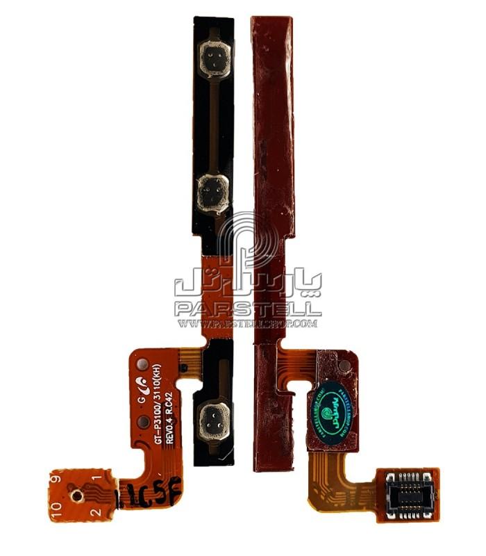 فلت پاور و ولوم سامسونگ گلکسی مدل GALAXY TAB2 P3100
