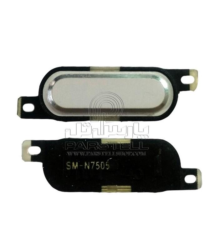 کلید هوم سامسونگ گلکسی N7502 - GALAXY NOTE 3 NEO